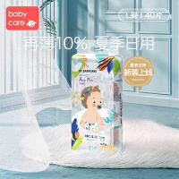 babycare夏季日用Air pro纸尿裤婴儿弱酸超薄透气宝宝尿不湿L40片