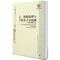 新教伦理与资本主义精神(罗克斯伯里第三版)