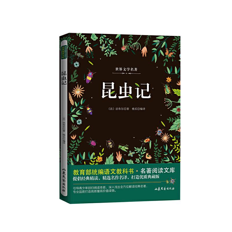 昆虫记 统编版语文教科书 名著阅读文库 经典精读 名作名译 优质典藏版