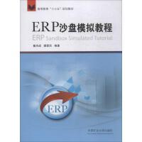 ERP沙盘模拟教程 中国矿业大学出版社