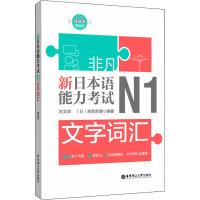 新日本语能力考试N1文字词汇 华东理工大学出版社