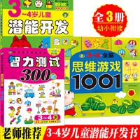 【3-4岁】思维游戏1001题+智力测试600题+儿童潜能开发 儿童书籍 逻辑思维书籍益智游戏专注力训练书 幼儿3-4-