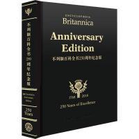 不列颠百科全书250周年纪念版 中国大百科全书出版社
