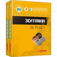3D打印材料(上下册)/史玉升 华中科技大学出版社