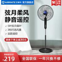 黎贝卡艾美特电风扇家用落地扇台式遥控静音摇头风扇旗舰店 FS4092R-WA