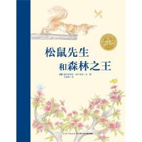 海豚绘本花园:松鼠先生和森林之王(精装)