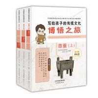 写给孩子的传统文化――博悟之旅・尊重(3册)