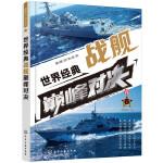 巅峰对决系列--世界经典战舰巅峰对决