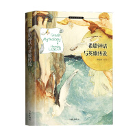 希腊神话与英雄传说(郑振铎译四年级必阅读中国古代神话故事国外名著小说正版)