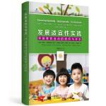 发展适宜性实践:学前教育活动的组织与评价