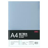 A4 20丝磨砂装订胶片 磨砂封面 A4装订胶片 0.2MM 磨砂胶片 50张
