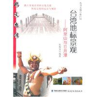 台湾地标景观--阿里山与日月潭(图文台湾丛书)9787533455019 庄旭雯著  福建教育出版社
