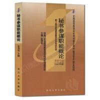 自考教材00526 0526秘书参谋职能概论张清明2001年武汉大学出版社 自学考试指定书籍 附考试大纲