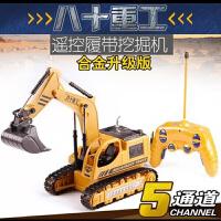 �b控挖掘�C充��雍辖�o�工程�液�捍筇�挖土�C勾�C�和�男孩玩具 合金5通履��式挖掘�C-八十重工 2�M充��池+2�l充��