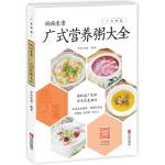 [二手旧书9成新]碗碗生香:广式营养粥大全百映传媒 9787555234470 青岛出版社