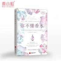 你不懂香水还有范儿的香水知识百科109个小方法教你选香水 教你了解香水 选用香水 生活知识百科书籍女性护肤美容美体书籍