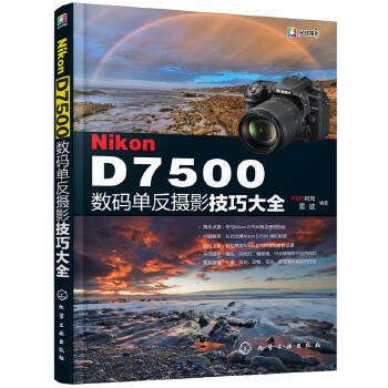 Nikon D7500数码单反摄影技巧大全 摄影入门爱好者的尼康D7500教程,相机使用,摄影构图、用光以及常见题材拍摄技法一本精通!