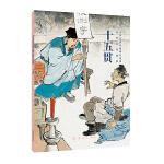 小学生连环画课外阅读-传统文化故事-十五贯