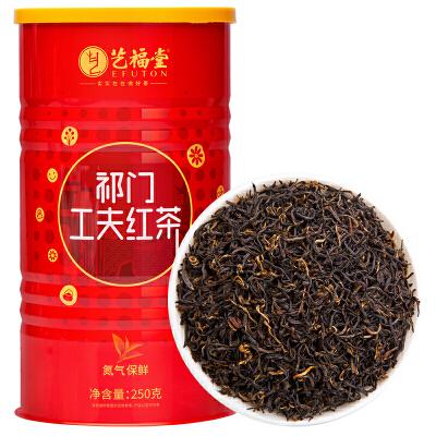 艺福堂 茶叶红茶 祁门工夫红茶特级安徽祁门香 250g/罐 年中大促,茶盛宴,爱上喝茶,部分2件8折,等你来选!