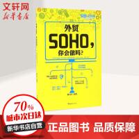外贸SOHO,你会做吗? 黄见华 编著