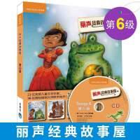 正版 外研社丽声 经典故事屋Stage6 第六级 可点读配光盘 双语读物 少儿英语英文绘本小学课外读物 外语教学与研究
