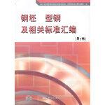 钢坯 型钢及相关标准汇编(第3版)