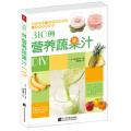310例营养蔬果汁DIY