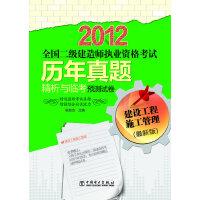 2012全国二级建造师执业资格考试历年真题精析与临考预测试卷 建设工程施工管理