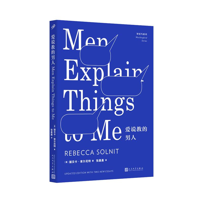 爱说教的男人 mensplain(男人的说教)因为本书成为欧美社会流行关键词!千百年来男人习惯对女性说教,在今天,他们依然这样做!21世纪至关重要的女性主义文本,对伍尔夫名著《一间属于自己的房间》的睿智回应!
