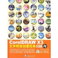 CoreIDRAW X3文字特效创意经典108例(附光盘)
