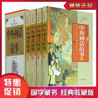 中外神话故事 4卷 民间文学 中国神话 印度神话 古希腊神话故事 古罗马神话 中外神话传说 中国古代神话故事 图书籍