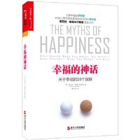 幸福的神话:关于幸福的10个误解 [美] 索尼娅・柳博米尔斯基(Sonja Lyubomirsky),黄珏 浙江人民出