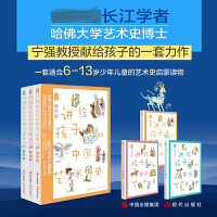 讲给孩子的中国艺术史(1-3) 现代出版社