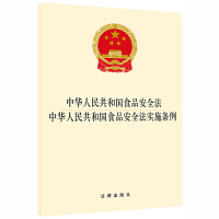 中华人民共和国食品安全法 中华人民共和国食品安全法实施条例 团购电话:400-106-6666转6