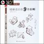 楼梯设计的9个法则 日本建筑与室内设计 楼梯设计法则分析与解读 书籍   日本设计