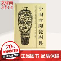 中国古陶瓷图典(1.4) 文物出版社