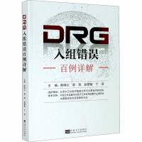 DRG入组错误百例详解 东南大学出版社