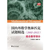 国内外数学奥林匹克试题精选(2002-2012) 组合数学部分