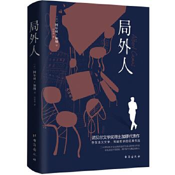 局外人(诺贝尔文学奖得主加缪的代表作,同时收录《局外人》《堕落》) (2019全译本,同时收录《局外人》《堕落》,1957年诺贝尔文学奖得主加缪的代表作,存在主义文学、荒诞哲学的经典作品。福克纳、苏珊·桑塔格、马原等倍加推崇。)