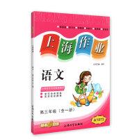 上海作业 语文 高3/高三年级(全一册) 2015钟书正版辅导书 上海地区新课标必备教辅