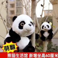 圣诞节送女友熊猫生活馆软脖子可爱大毛绒公仔玩具娃娃成都纪念品抖音 软脖子熊猫(送手提袋) 加大,坐高60厘米 (不送袋