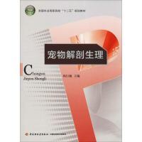 宠物解剖生理 中国轻工业出版社