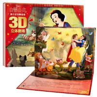 【乐乐趣童书】迪士尼经典故事3D立体剧场第二辑 白雪公主 让孩子身临其境看动画讲故事 3D场景的立体故事剧场书 儿童童