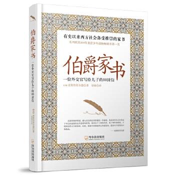 伯爵家书—一位外交官写给儿子的80封信(pdf+txt+epub+azw3+mobi电子书在线阅读下载)