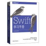 Swift学习手册