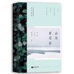山川岁月长:龙应台、蒋勋、林清玄等文学大师与一代人的对话