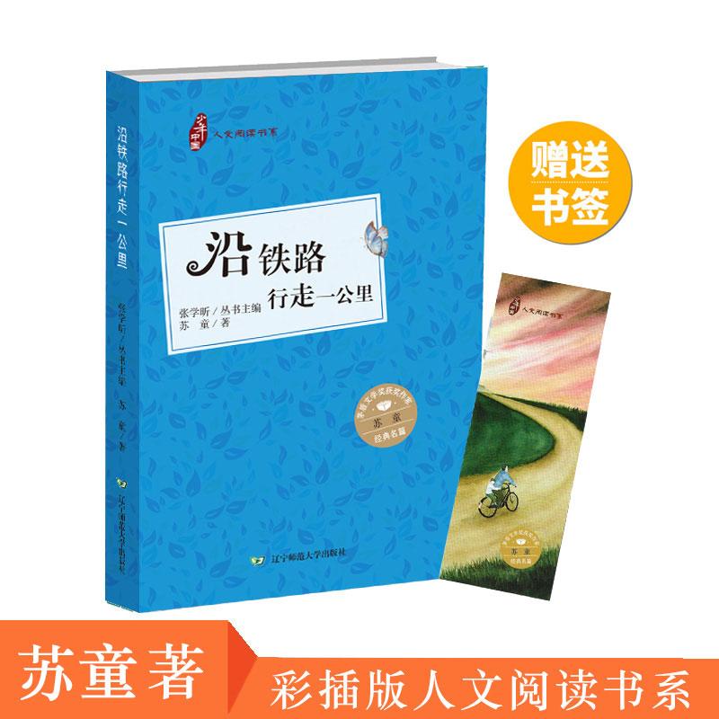 少年中国人文阅读书系:沿铁路行走一公里(彩插版)