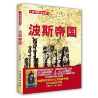 波斯帝国 于卫青 中国国际广播出版社 9787507836820