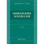 [二手旧书9成新]民族教育扶贫理论及其内蒙古实践贡贵训 9787520153546 社会科学文献出版社