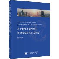 基于制度环境视角的企业税收遵从行为研究 中国财政经济出版社